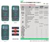 DY2104/2105/2106DY210系列机械保护式数字万用表