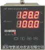 A7-Ⅱ高精度微机温湿度量温调节仪表