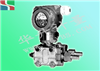 HS-3851 3051 1151系列智能压力变送器