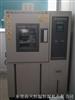 湿热交变试验箱|环境箱|可循环温湿度变化试验箱