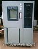 复合式试验机 恒定湿热试验箱