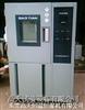 单点式恒温恒湿箱|恒温恒湿测试机