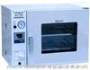 DZF-6032无温度真空箱