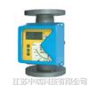 ZR-050系列金属管浮子流量计