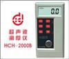HCH-2000B超声波测厚仪,HCH-2000B,HCH2000B