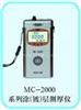 MC2000A涂(镀)层测厚仪,MC-2000A,MC2000A