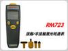 RM723接触/非接触转速计,RM723,RM-723