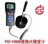 YD1000便携式里氏硬度计,YD-1000,YD1000
