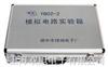 YB02-2电路实验箱,YB02-2,YB022