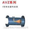 AVZ分体式蒸汽流量计