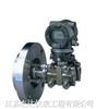 EJA220A(膜盒M、H)法兰安装式差压变送器(凸膜片形)
