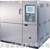 高低温冲击试验箱/温度实验箱/环境测试箱