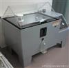 高天盐雾测试箱/盐水喷雾测试箱/盐雾腐蚀试验机