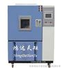 GDJS-100高低温交变湿热试验箱