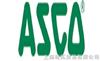 3302xxS303銷售進口美國ASCO醫療閥