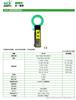 DY140鉗形漏電流表