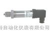 P3X/P4XT系列小型化模擬型壓力變送器