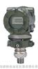 EJA510/530A絕壓/壓力變送器