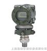 EJA510A/530A型压力和压力变送器