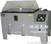 YWX/Q-150连续喷雾盐水试验机