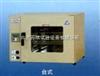 DHG-9146A北京电热恒温鼓风干燥箱