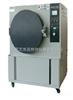 PCT-35高温高湿高压试验机