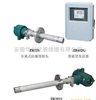 ZR22G/ZR402G/ZR202G氧化锆氧分析仪